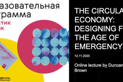 Duncan's Lecture for the Moscow Design Museum
